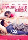 Diamond Lover2015-4