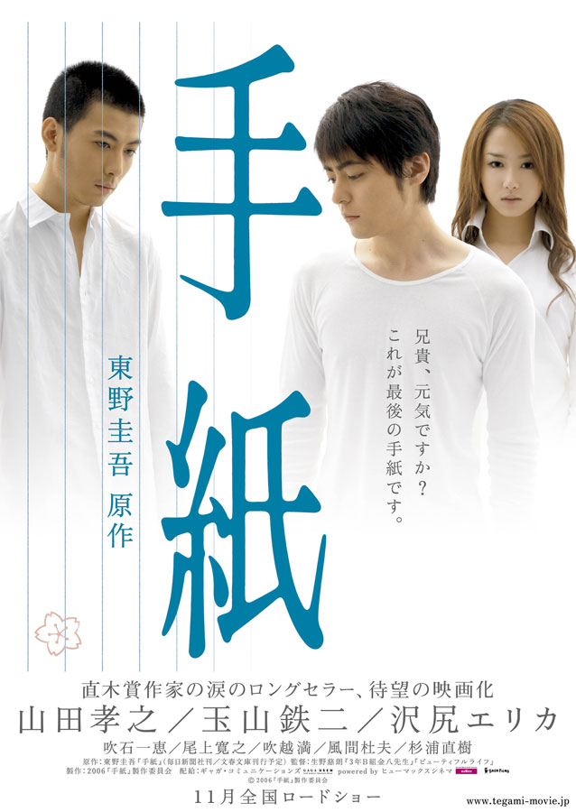 The Letters (2006)
