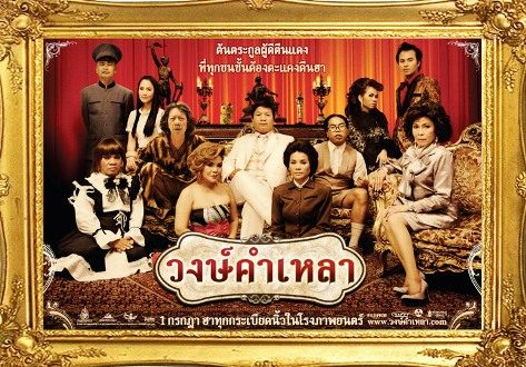 Wongkhumlao The Series