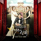 Bride of the Century OST Part 1
