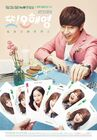 Oh Hae Young AgaintvN2016-7