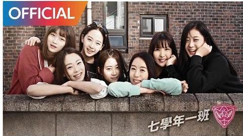 칠학년일반 (Year 7 Class 1) - 이별파이팅 MV