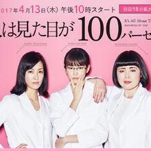 Hito wa Mitame ga 100 Percent FujiTV2017 2.jpg