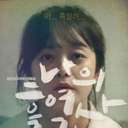 My Embarrassing Days-KBS2-2018-01.jpg