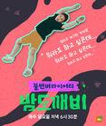 Night Goblin-JTBC-03