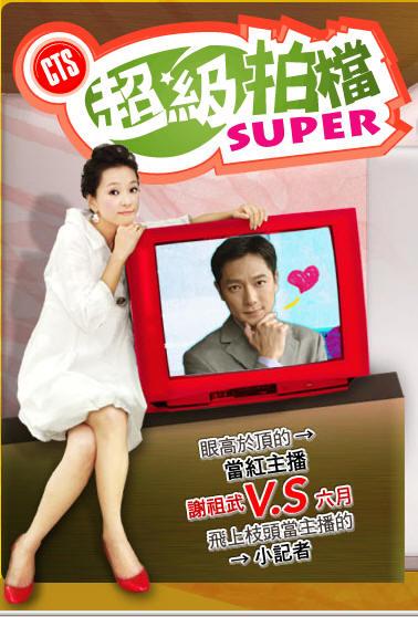 Chao Ji Pai Dang Super