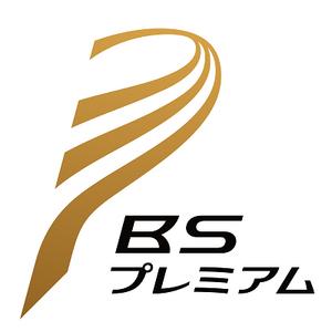 NHK BS Premium
