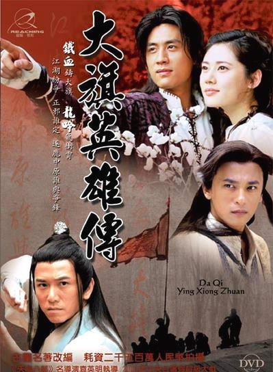 Da Qi Ying Xiong Zhuan