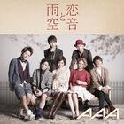 AAA Koion to Amazora (CD+DVD)