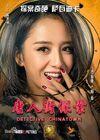 Detective Chinatown-4