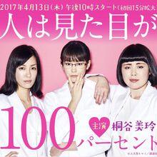 Hito wa Mitame ga 100 Percent FujiTV2017.jpg