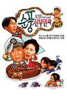Soonpoong Clinic-SBS-199801