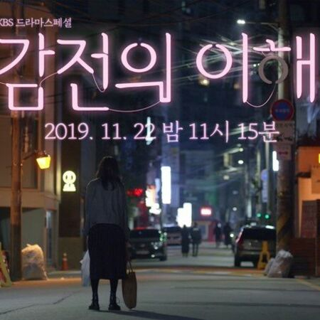 Electric Shock Understanding-KBS2-2019-01.jpg