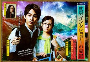 Henshin Interviewer no Yuutsu
