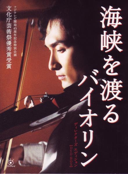 Kaikyo wo Wataru Violin