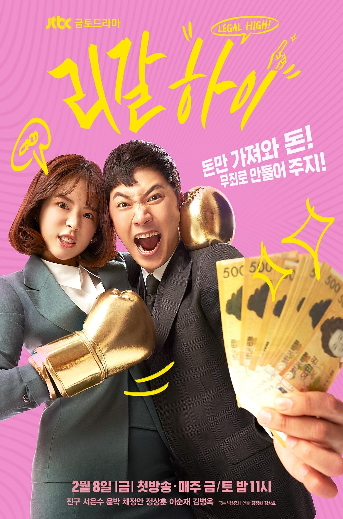Legal High (jTBC)