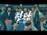 -MV- 우주힙쟁이 - 한량 (feat. 비비(BIBI)) (prod