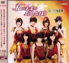 Berryz Koubou Watashi no Mirai no Danna-sama cover lyrics