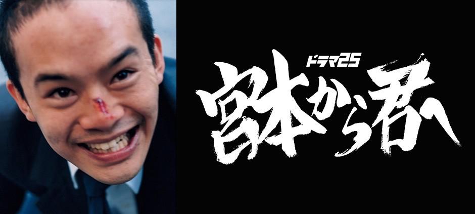 Miyamoto kara Kimi e