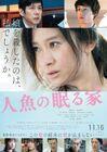 Ningyo no Nemuru Ie (The House Where The Mermaid Sleeps) -2