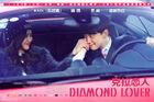 Diamond Lover2015-2