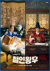 No Touch Princess-tvN-2020-06