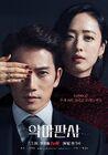 The Devil Judge-tvN-2021-03