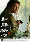 The Return of the Condor Heroes (2006)-04