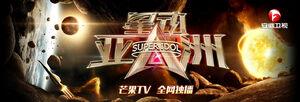 Super Idol.jpg