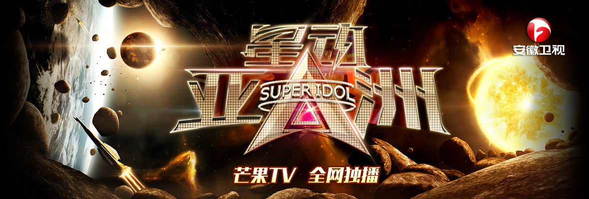 Super Idol