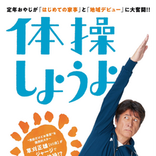 Taiso Shiyou yo (My Retirement, My Life) -2.png
