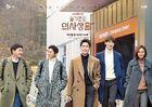 Hospital Playlist-tvN-2020-04