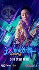 Street Dance of China 2-9