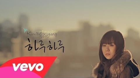 (김보경), Kim Bo Kyung - Day by Day(하루하루)