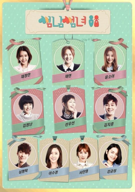 Flirty Boy and Girl (SBS)