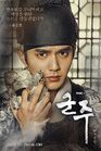 Ruler Master of the Mask-MBC-2017-01