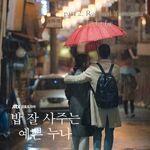 Something in the Rain OST Part 2.jpg