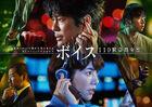 Voice 110 Kinkyu Shireishitsu NTV2019