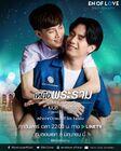 EN of LoveThis is Love StoryLINETV2020