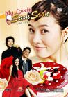 My Name is Kim Sam Soon-MBC-2005-04