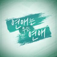 No Time For Love OST Part 1