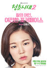 Age of Youth 2-jTBC-2017-03