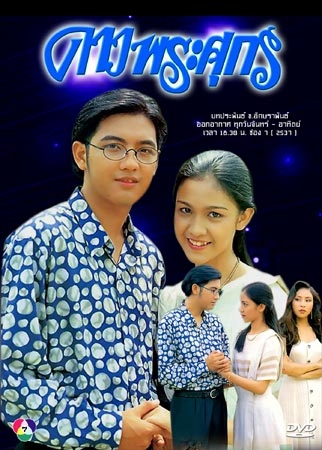 Dao Pra Sook (1994)