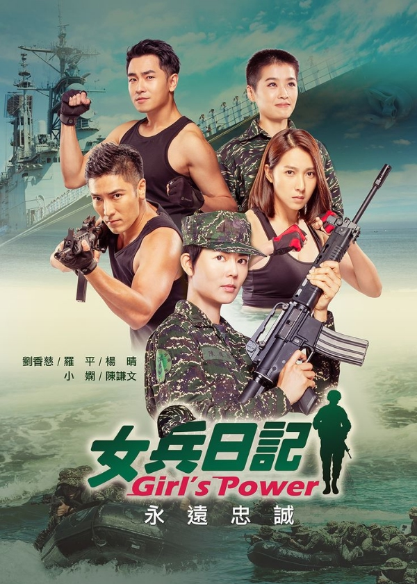 Girl's Power