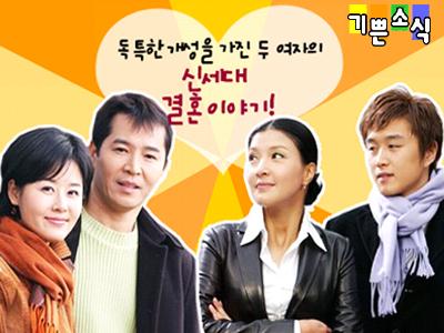 Good News (MBC)