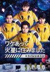 Wake Atte Kasei ni Sumimashita Erabareshi 4nin WOWOW2020 -2