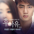 Who Are You (tvN) OST Part 2