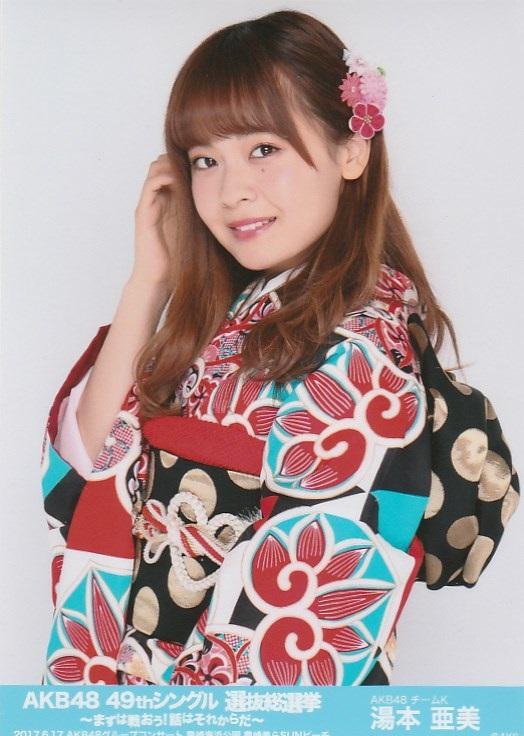 Yumoto Ami