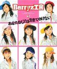 Berryz koubou anata nashi de wa ikite yukenai cover lyrics