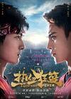 Basketball Fever-iQiyi-19